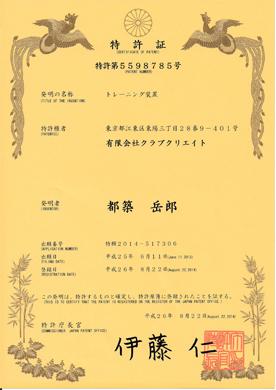 日本特許(第5598785)