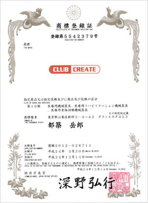 商標(登録第5542379号)