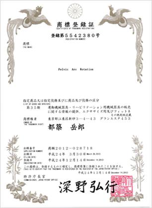 商標(登録第5542380号)