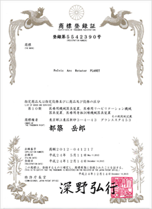 商標(登録第5542390号)