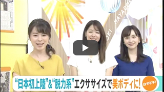 TBS「はやドキ!」新感覚ジム特集